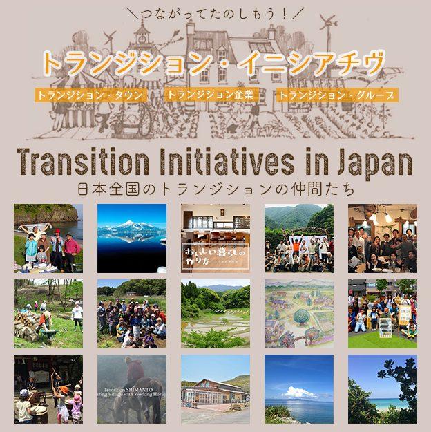 日本全国のトランジション・イニシアチヴ(トランジション・タウン)紹介サイト