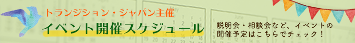 - Event Schedule -